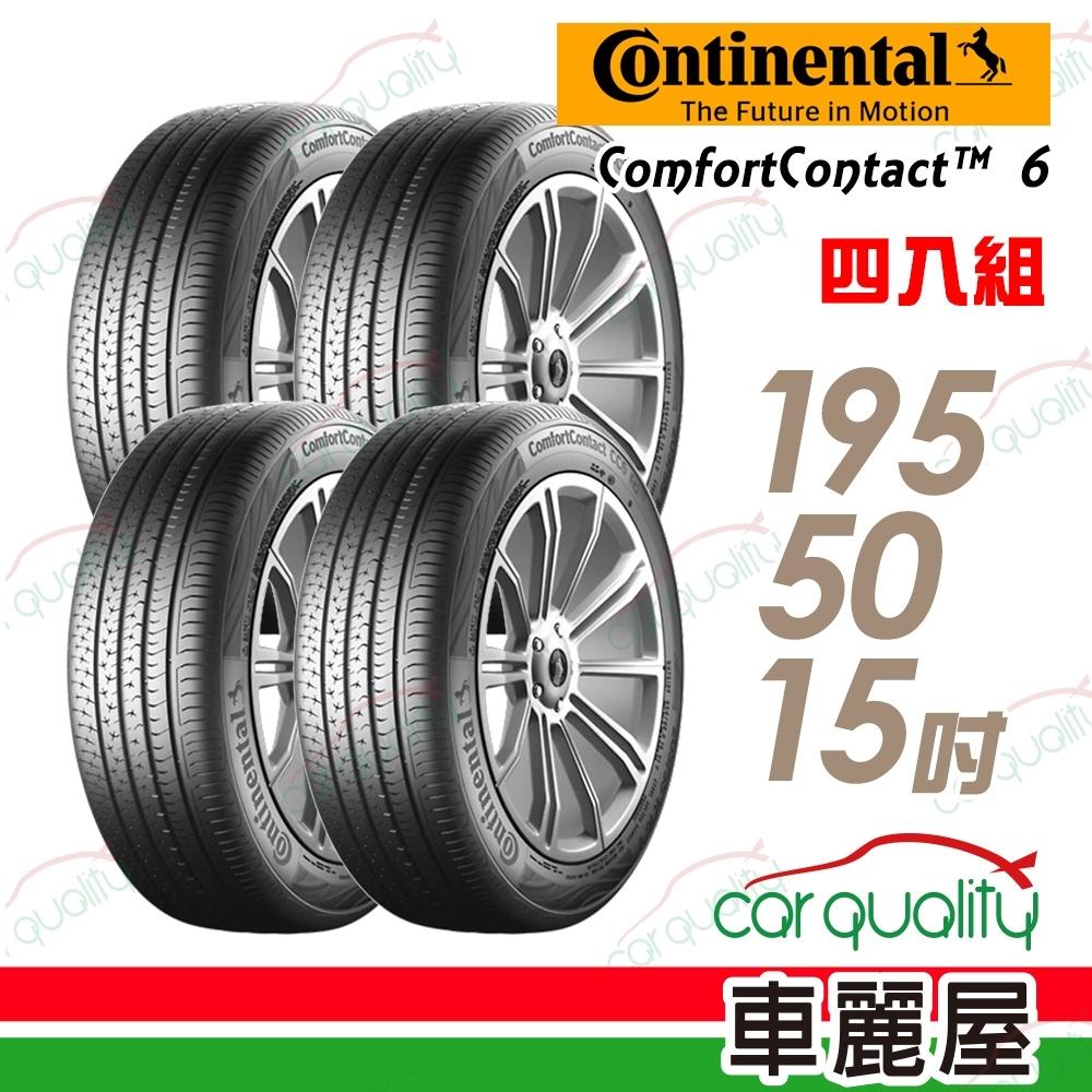 【德國馬牌】ComfortContact 6 CC6 舒適寧靜輪胎_四入組_195/50/15
