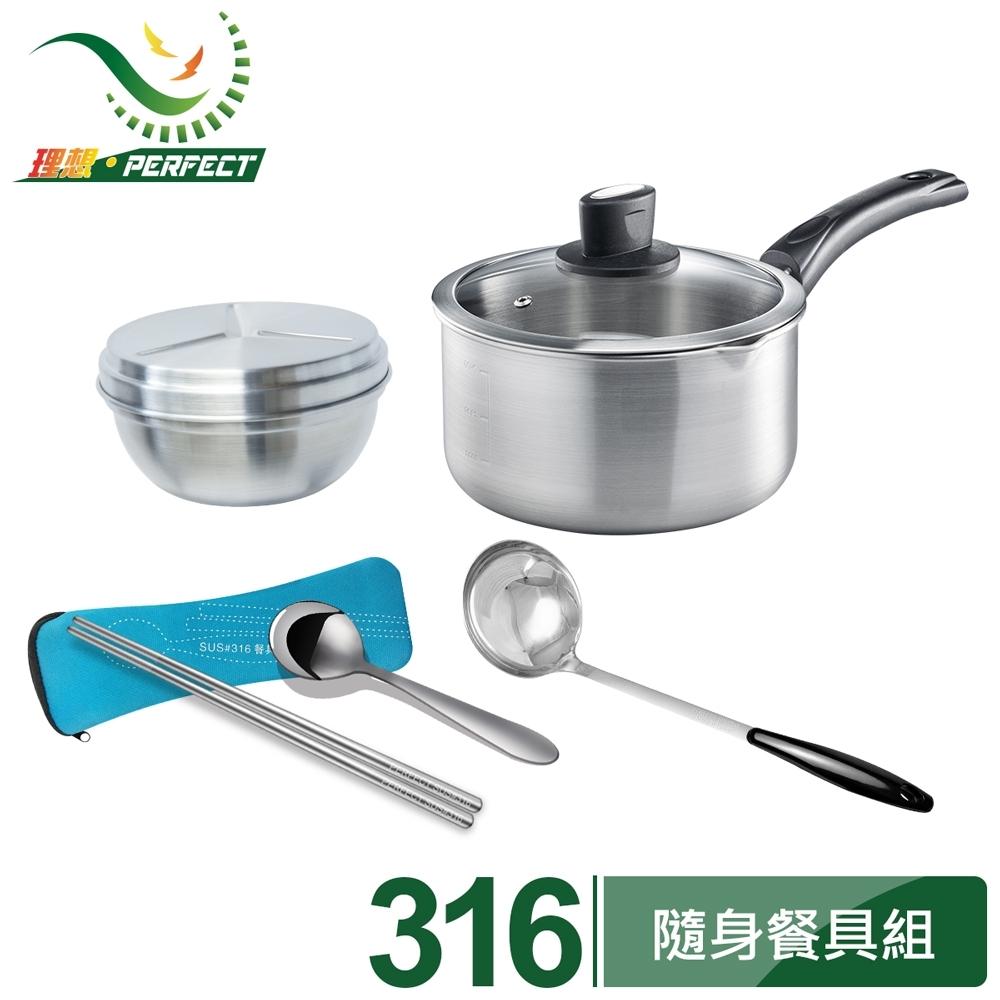 PERFECT 理想 金緻湯鍋18cm單把附蓋+極緻雙層碗16cm附蓋+中湯勺+隨身餐具組