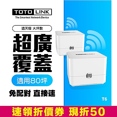 TOTOLINK AC1200 Mesh 網狀路由器系統 T6