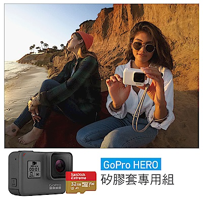 GoPro-HERO運動攝影機矽膠套專用組