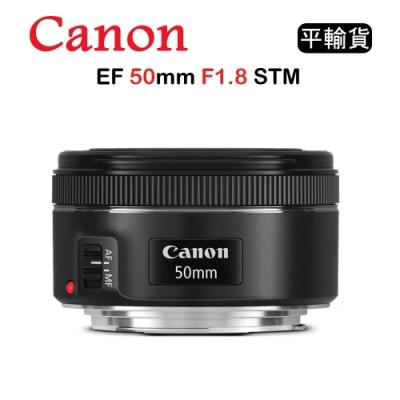 CANON EF 50mm F1.8 STM (平行輸入) 送UV保護鏡+吹球清潔組