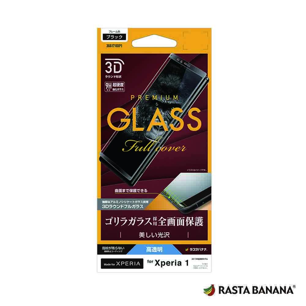 RASTA BANANA Xperia 1 康寧大猩猩曲面強化玻璃保貼