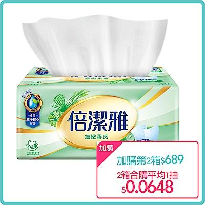 [1抽0.066]倍潔雅細緻柔感抽取式衛生紙150抽12包6袋-箱