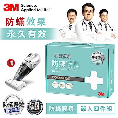 3M 抗敏超值組-新絲舒眠防蹣寢具單人四件組(贈奇美除蹣吸塵器VC-HB4LH0)