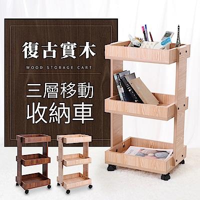 IDEA-MIT台灣製造復古實木三層移動收納車