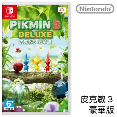 [滿件出貨] 任天堂 Nintendo Switch 《皮克敏3 豪華版》中文版 台灣公司貨