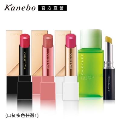 Kanebo 佳麗寶 COFFRET D'OR 水光我型口紅暢銷3件組