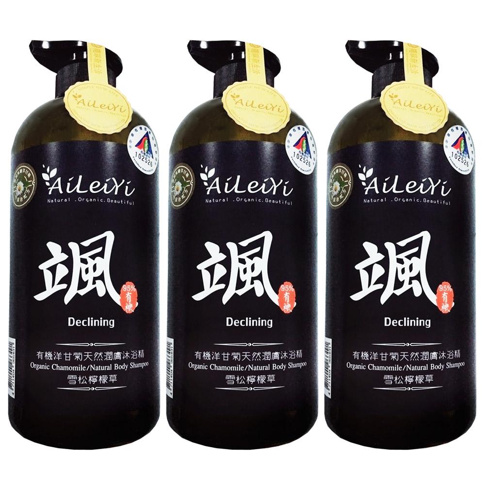 AiLeiYi有機洋甘菊天然潤膚沐浴精-颯-雪松檸檬草1000ml(3瓶/組)