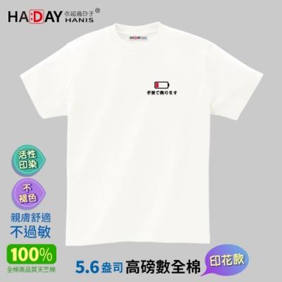 HADAY 男女裝 5.6盎司短袖印花T恤 趣味款不安焦慮 高磅舒適 白色