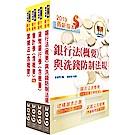 108年【推薦首選-重點整理試題精析】華南銀行(一般行員-經驗行員組)套書(贈題庫網帳號、