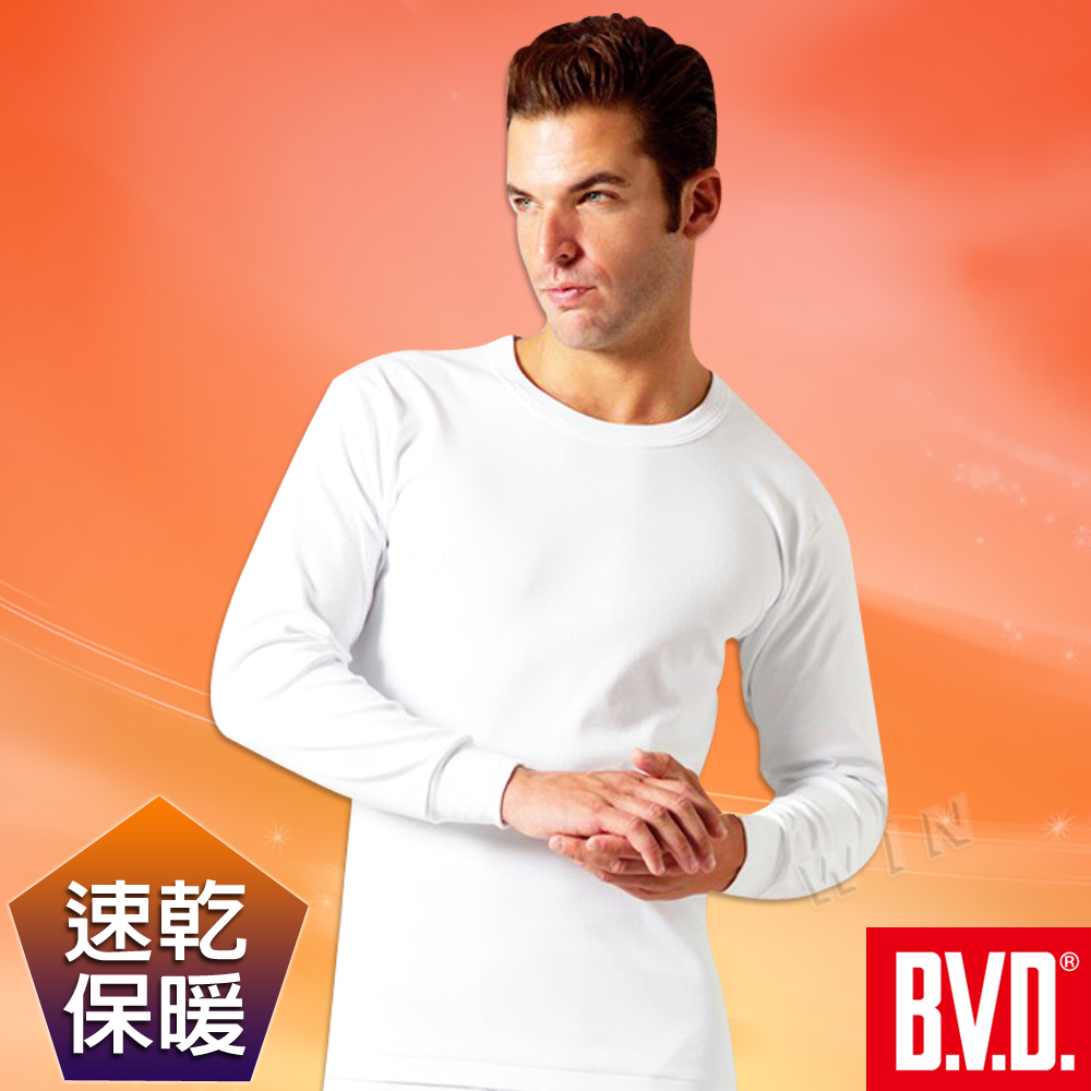 BVD 速乾厚暖棉圓領長袖衫(3入組)