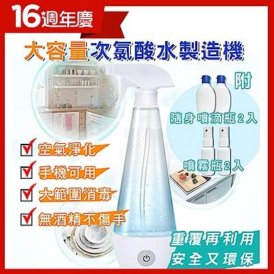 次氯酸水/消毒水自製產生器(300ml主機*+噴罐*2+噴滴兩用*2)