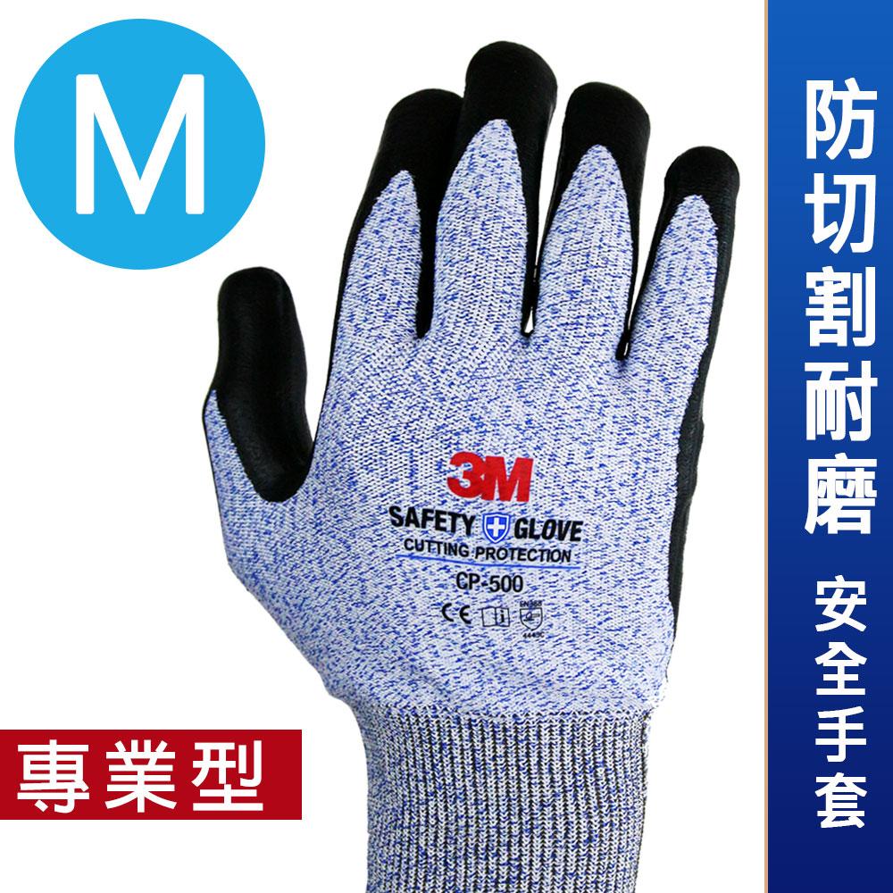 3M 專業型 / 防切割耐磨安全手套-CP500 (M-單雙入)