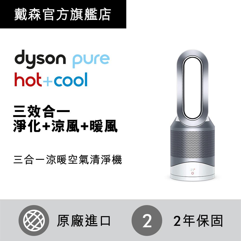 Dyson戴森 Pure Hot +Cool 三合一空氣清淨機 HP00 時尚白