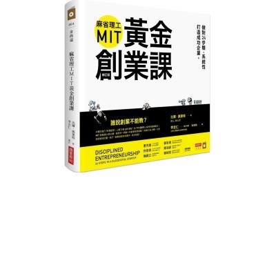 麻省理工MIT黃金創業課:做對24步驟,系統性打造成功企業(修訂版)