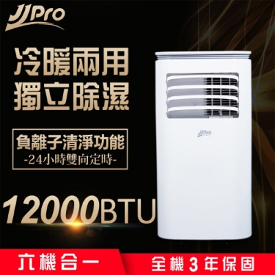 JJPRO  移動式冷氣 升級款暖氣  空氣清淨 除濕 乾衣JPP03