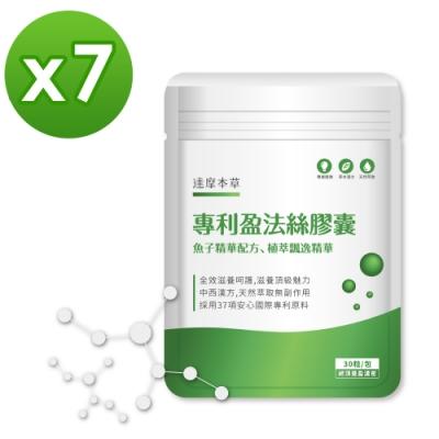 (時時樂下殺)【達摩本草】專利盈法絲膠囊x7包《濃密新生、男女適用》(30顆/包)