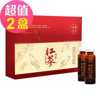 即期品 神農本草 皇家紅蔘精萃凝露禮盒 x2盒 (20瓶/盒) 2020/10/01到期