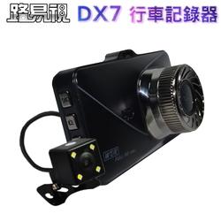 【路易視】DX7 3吋螢幕 1080P 單機型雙鏡頭行車記錄器(贈32G記憶卡+CA268行動電源)