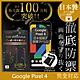 【INGENI徹底防禦】Google Pixel 4 非滿版 保護貼 日規旭硝子玻璃保護貼 product thumbnail 1