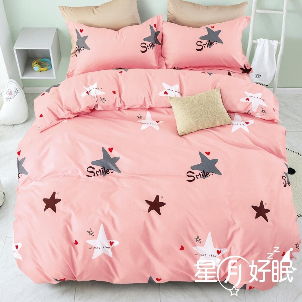星月好眠 台灣製 床包枕套兩用被套組 舒柔棉磨毛技術加工處理 單/雙/大 均價 多款任選 product image 1