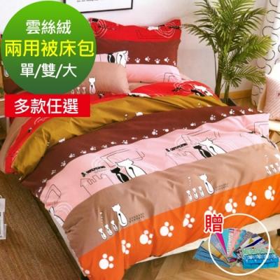 (贈品口罩套兩入)La Lune 雲絲絨舖棉兩用被床包組 單/雙/大均價