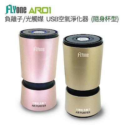 FLYone AR01負離子/光觸媒 USB空氣淨化器