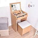 凱堡 化妝收納桌椅組 多空間收納 化妝桌 化妝台 化妝品收納 梳妝台 (兩色)