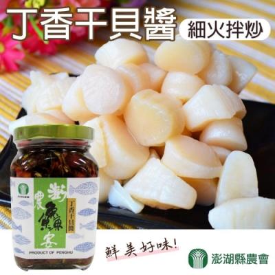 【澎湖縣農會】丁香干貝醬 ( 320g / 罐 x2罐)