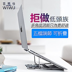 WIWU MacBook 筆記型電腦專用散熱支架 鋁合金桌面增高散熱支架-銀色