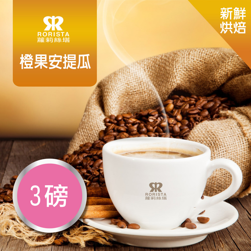 【RORISTA】橙果安提瓜_嚴選咖啡豆(3磅)