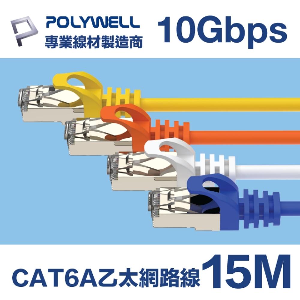 POLYWELL CAT6A 超高速乙太網路線 S/FTP 10Gbps 15M