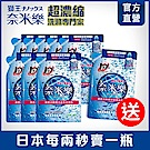 日本獅王LION 奈米樂超濃縮洗衣精補充包 8件組 (贈奈米樂補充包x1)