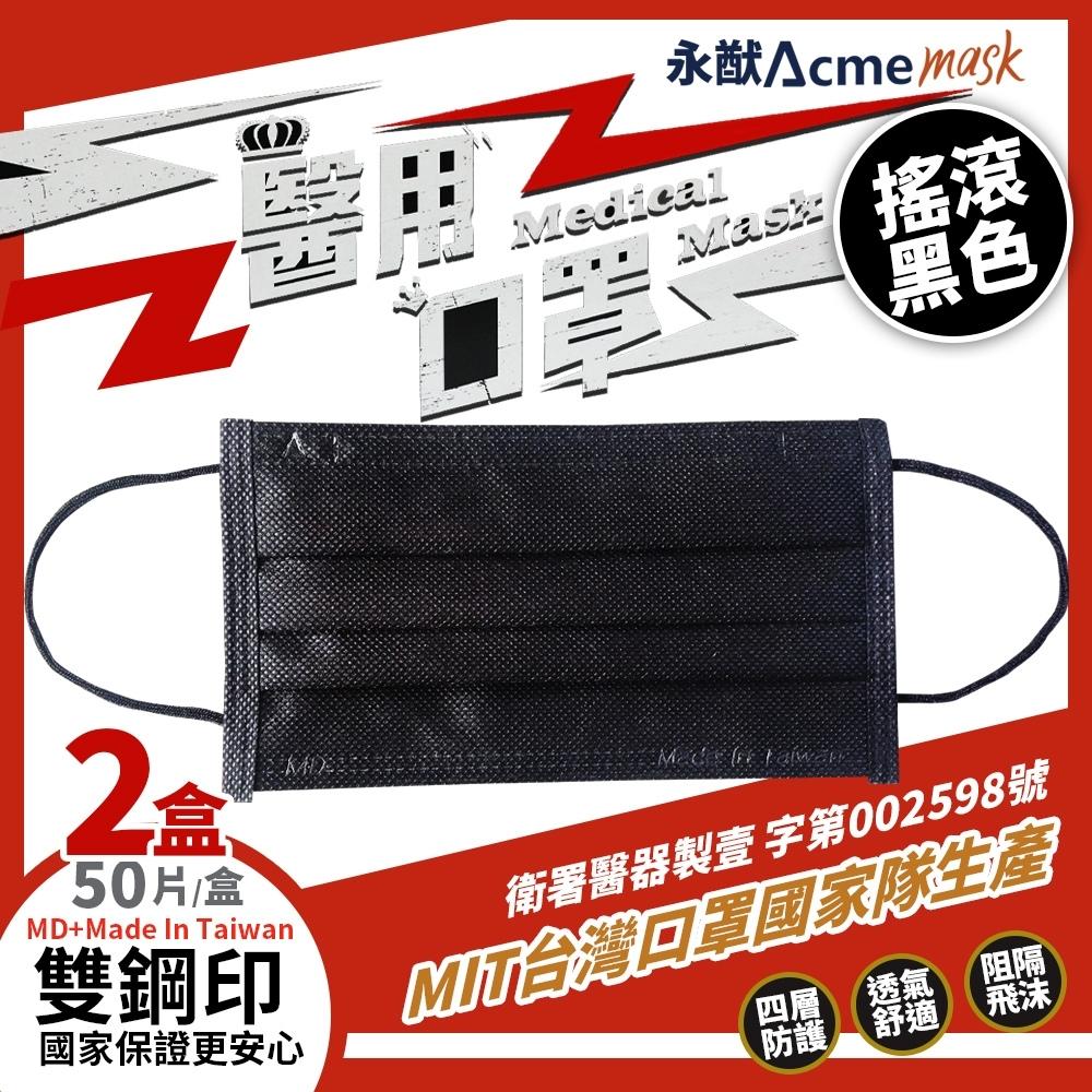 [限搶]永猷 雙鋼印拋棄式成人醫用口罩-搖滾黑色(50入x2盒)