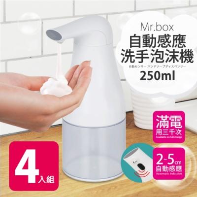 Mr.Box 紅外線全自動感應泡沫洗手機 ASD-101(4入)