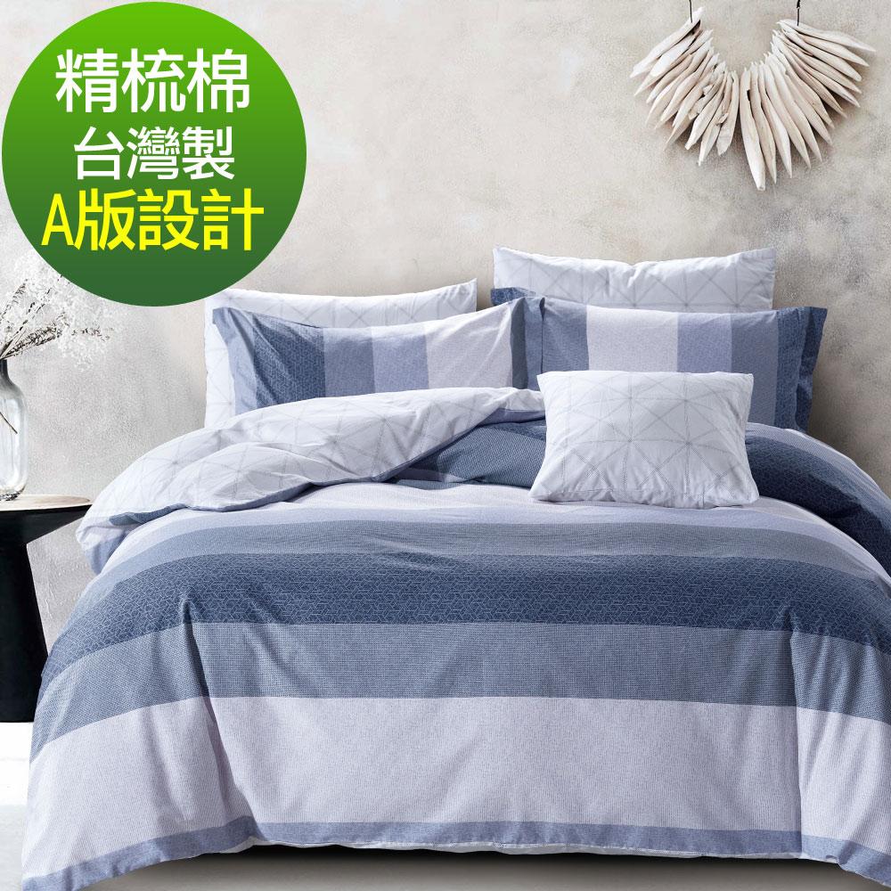 La Lune 台灣製40支精梳純棉單人床包2件組 時尚歐巴