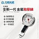 全新一代升級款 金屬胎壓錶 胎壓表 胎壓計 胎壓器 可洩壓 機車 汽車 腳踏車 product thumbnail 2