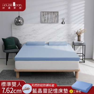 House Door 好適家居 天然防蚊防螨緹花表布 藍晶靈涼感舒壓記憶床墊7.62cm贈枕-雙人5尺