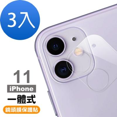 iPhone 11 / i11 透明 一體式 鏡頭膜 保護貼-超值3入組