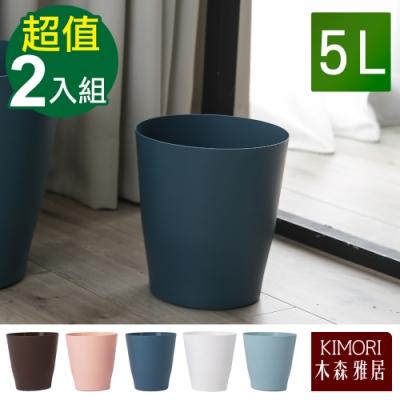 木森雅居 KIMORI 莫蘭迪系列垃圾桶 5L(2入)