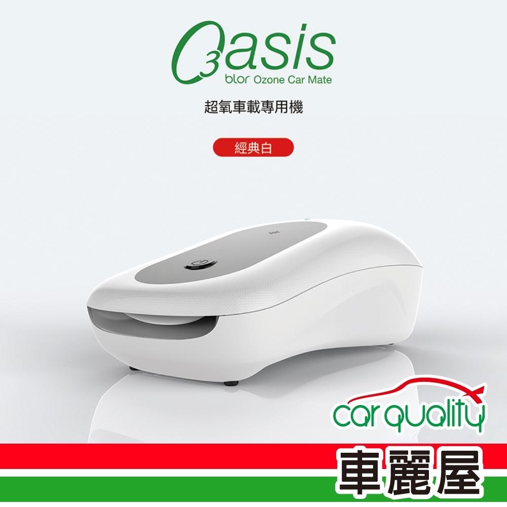 【blor】Oasis便攜式車載超氧淨化機(白色)