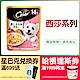 西莎 蒸鮮包14歲以上特細切雞肉及蔬菜(70g*16入) product thumbnail 1