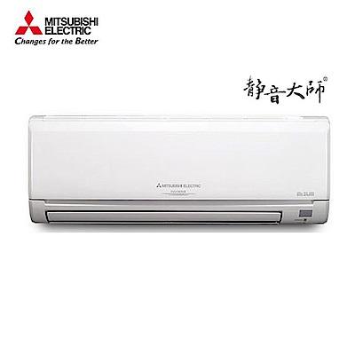 三菱電機 靜音大師 2-4坪變頻冷暖一對一空調MUZ-GE22NA/MSZ-GE22NA