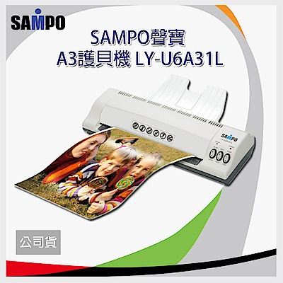 SAMPO A3冷熱雙功護貝機 (LY-U6A31L)