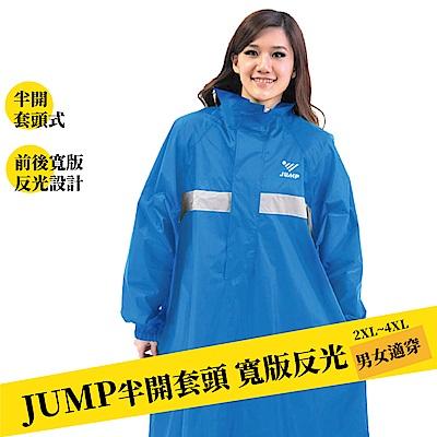 JUMP 將門 半開式套頭反光一件式風雨衣(寶藍)