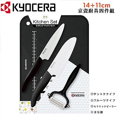 KYOCERA 日本京瓷抗菌陶瓷刀 水果刀 削皮器 砧板 四件組(刀刃14+11cm)-黑