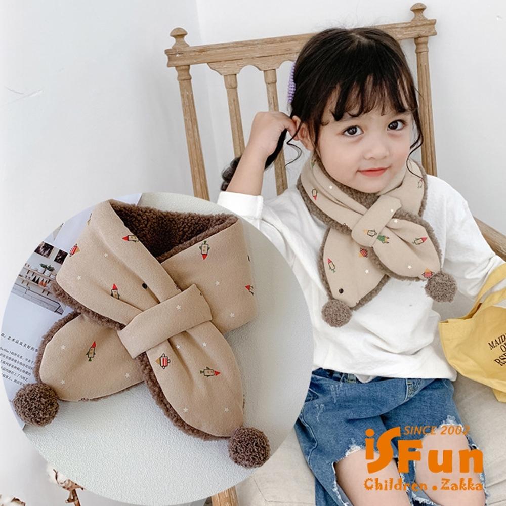 iSFun 球球印花 固定羊羔絨保暖兒童圍巾 3色可選