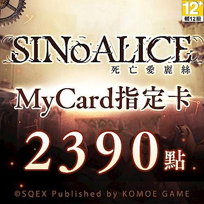 MyCard-死亡愛麗絲指定卡2390點