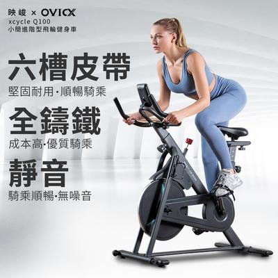 【OVICX 映峻】小簡進階型飛輪健身車(全鑄鐵飛輪、超高質感)