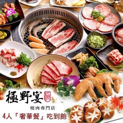極野宴燒肉專門店 4人奢華餐吃到飽